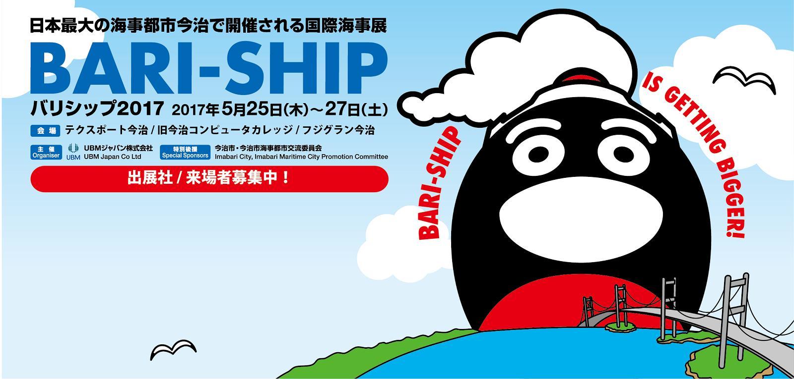 バリシップ2017 (BARI-SHIP 2017)