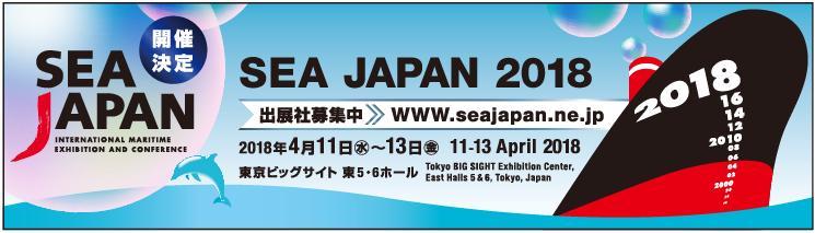 国内最大の国際海事展 Sea Japan 2018